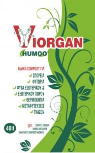 Viorgan Humoo 40L