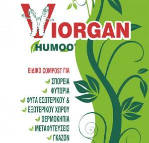 Viorgan Humoo